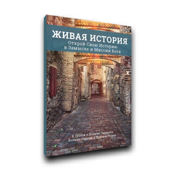 Living-History-Study-Russian